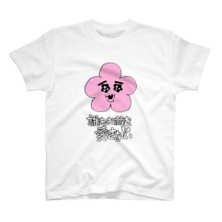 誰もお前を愛さない T-shirts
