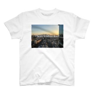 ◯進から見える景色 ちょっとコンビニいかん? T-shirts
