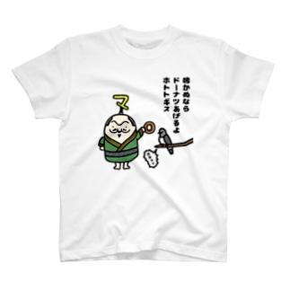 ホトトギス T-shirts
