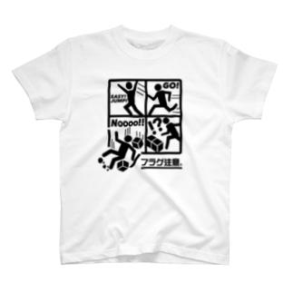 黒「フラグ注意」淡色Tシャツ T-shirts