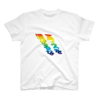 Mマスを混ぜるな Tシャツ T-shirts