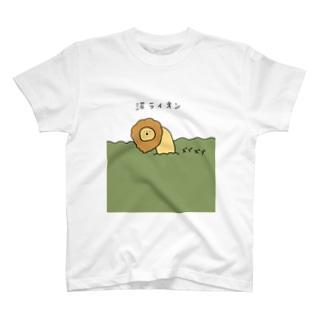 沼ライオン T-shirts