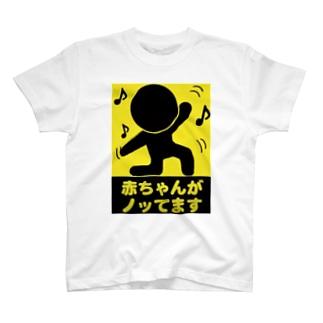 赤ちゃんが乗ってます T-shirts