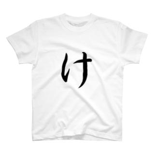 け T-shirts