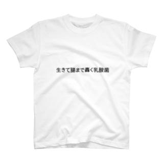生きて腸まで轟く乳酸菌 T-shirts