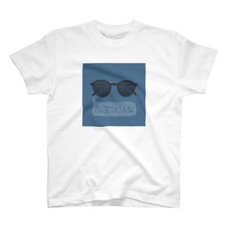 しゃべるサングラス T-shirts