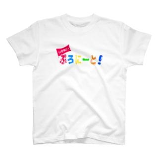 いきぬけ!ぷろにーと T-shirts
