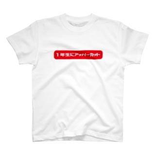 Yes!アキト一年生にアッパーカットTシャツ T-Shirt