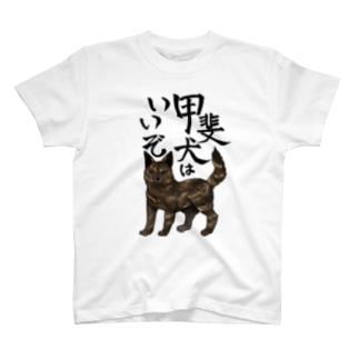 甲斐犬はいいぞ(中虎) T-shirts