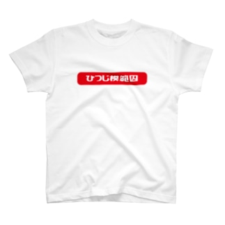 Yes!アキトひつじ模範囚Tシャツ T-shirts