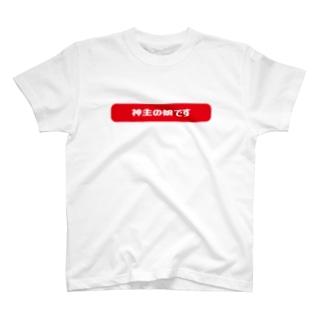 Yes!アキト神主の娘ですTシャツ T-shirts
