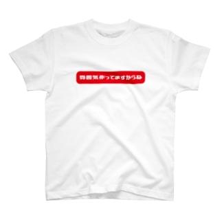 Yes!アキト雰囲気作ってますからねTシャツ T-shirts