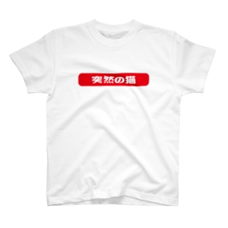Yes!アキト突然の猫Tシャツ T-shirts