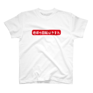 Yes!アキト地球の自転Tシャツ T-shirts