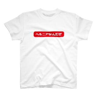Yes!アキト☺残417のYes!アキトヘルニアなんだぜTシャツ T-shirts