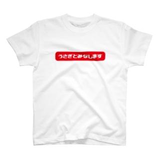 Yes!アキトうさぎとみなしますTシャツ T-shirts