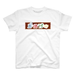 【あほげー公式グッズ】ビッグバナー T-shirts