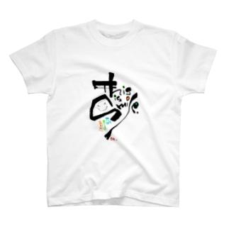 マイア グラフィックス maiagraphicsのThis is 笑顔 T-shirts