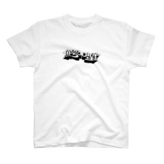 鰐蟹白 T-shirts