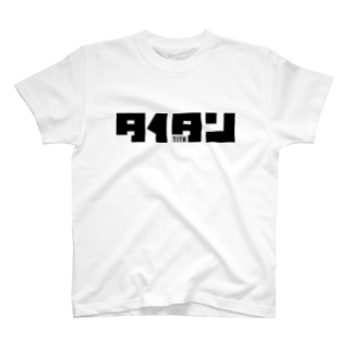 タイタン T-shirts