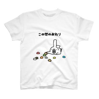 この世のおわり T-shirts