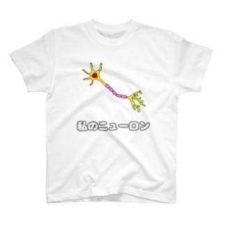 私のニューロン T-shirts