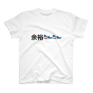 余裕綽綽 T-shirts