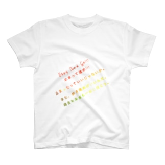 Stop And Go!!! T-shirts