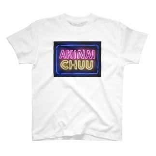 商い中 T-shirts
