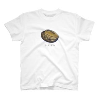 トコブシゆんゆんトコブシ T-shirts