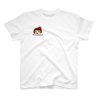サラゴメスのおねぃさん T-shirts