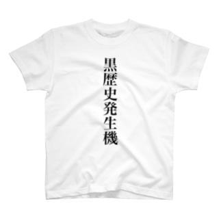 黒歴史発生機 T-shirts