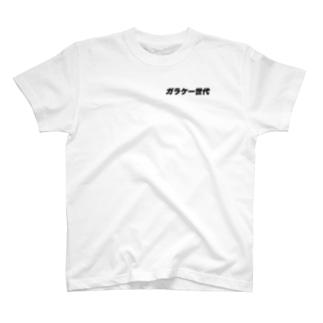 ガラケー世代Tシャツ T-shirts