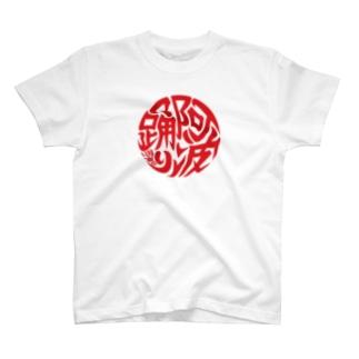 丸に阿波踊り 紅 T-shirts