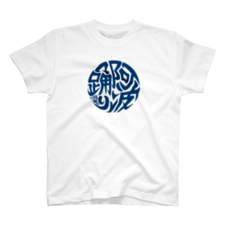 丸に阿波踊り 紺 T-shirts
