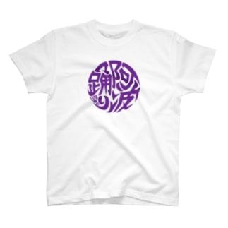 丸に阿波踊り 紫 T-shirts