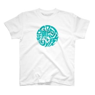 丸に阿波踊り 浅葱 T-shirts