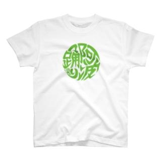 丸に阿波踊り 萌黄 T-shirts