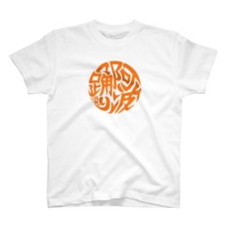 丸に阿波踊り 橙 T-shirts