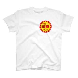 宇宙ニート半額 T-shirts