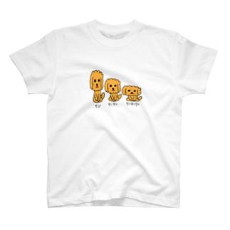 わんわん三兄弟 T-shirts