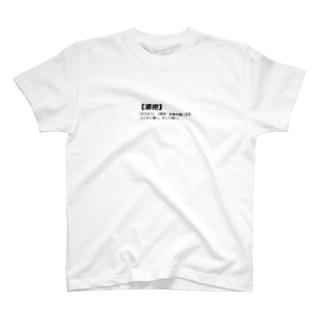 濃密 T-shirts