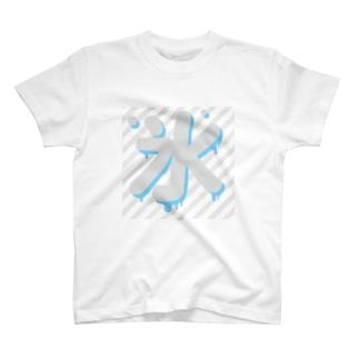 かき氷 T-shirts