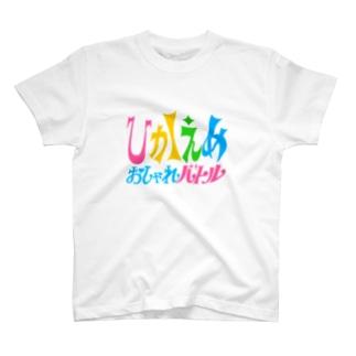 ひかえめおしゃれバトル T-shirts