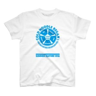 冷やし中華始めました(単色) T-shirts