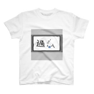 消したい過去がある T-shirts