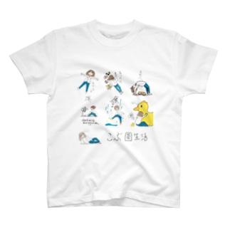 こぶ茶生活 T-shirts