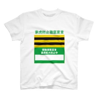 家虎拡大防止中 T-shirts