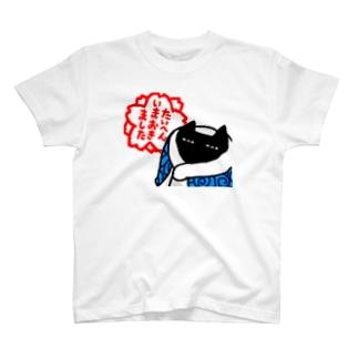 I❤オフトゥン「今起きた」 T-shirts