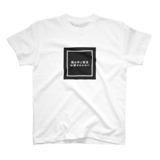 頭の中の税金対策 T-shirts